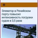 Элеватор в рейнском порту повысил интенсивность погрузки судов в 3,5 раз Рунатех ТОВ.