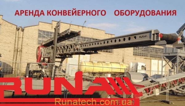 ООО РУНА ТЕХ , runatech, АРЕНДА КОНВЕЙЕРНОГО ОБОРУДОВАНИЯ, runatech.com.ua